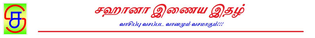 www.sahanamag.com